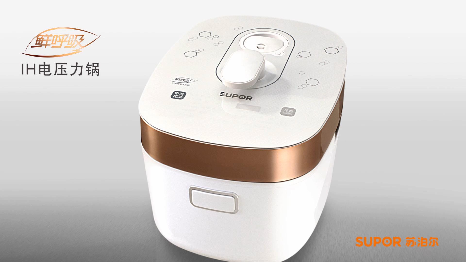 Supor - 鮮呼吸IH電壓力鍋 30sec TVC