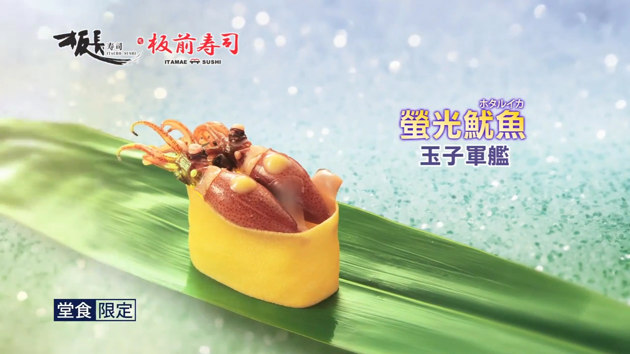 Itacho Sushi - 螢光魷魚玉子軍艦 TVC